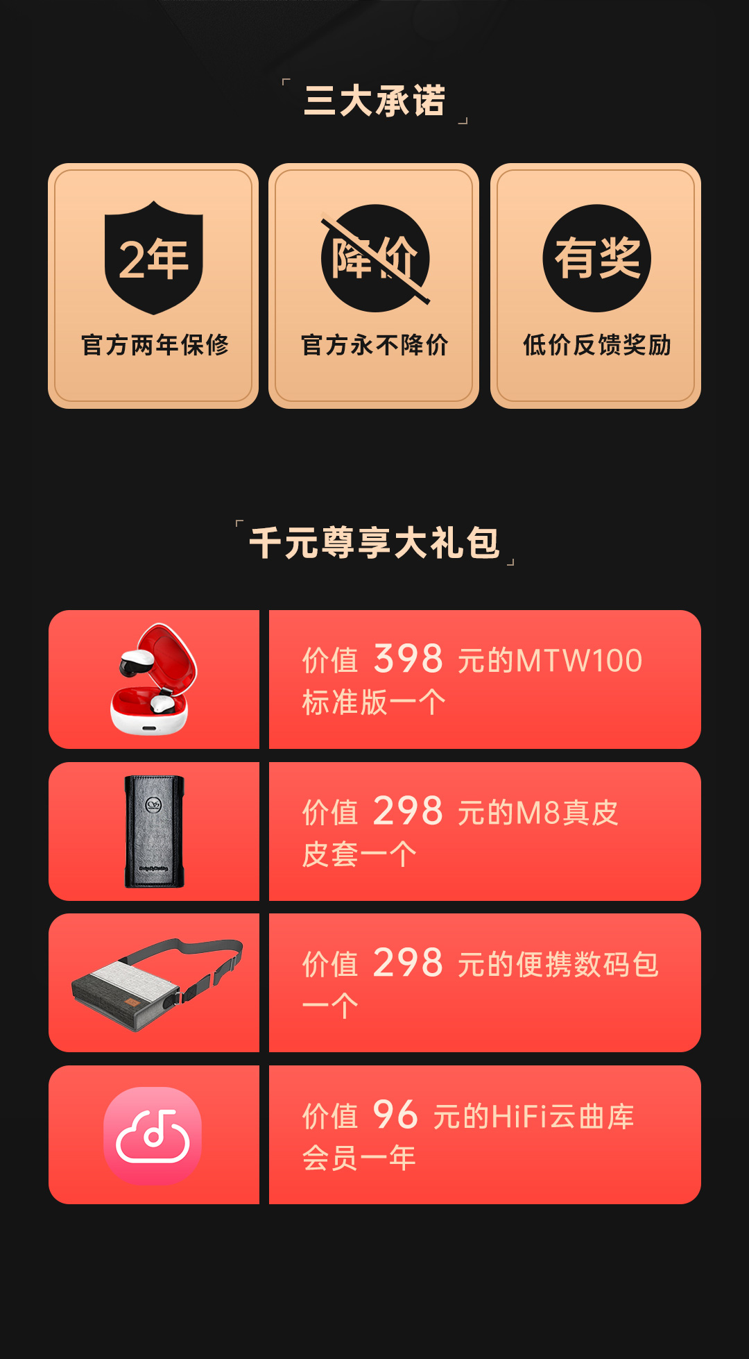 M8-全网开售_02.jpg